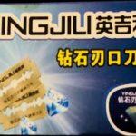 Ying Jili Blue Razor Blades