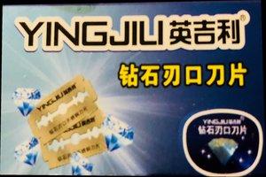 Lamette Ying Jili Blu