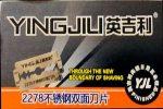Ying Jili Red Razor Blades